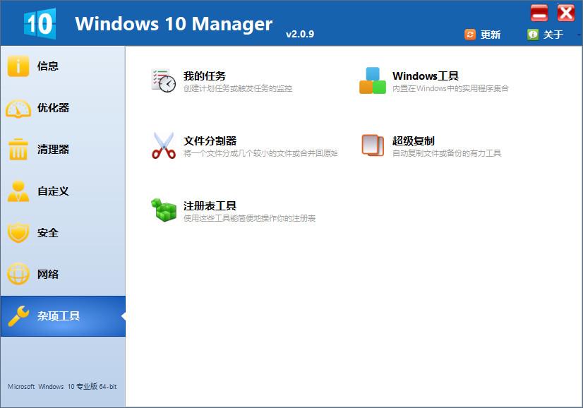 Win10优化软件 Windows 10 Manager v3.0.7-第3张图片-分享者 - 优质精品软件、互联网资源分享