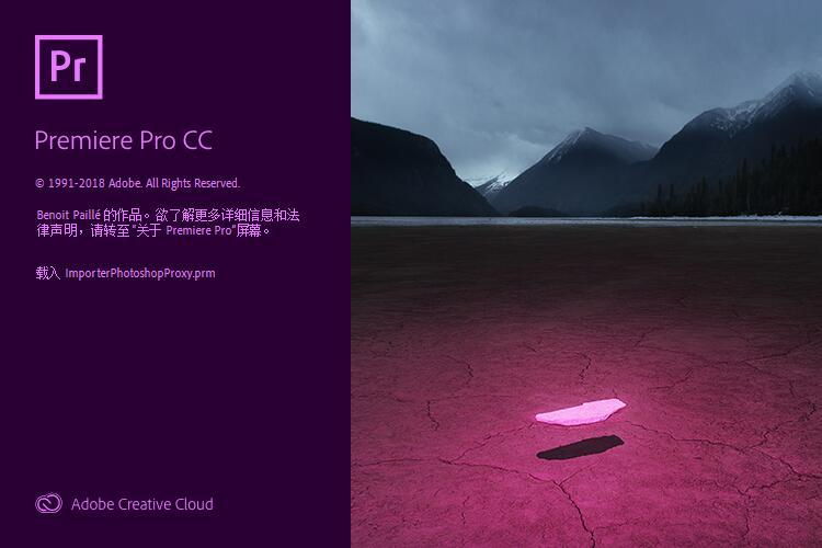 Adobe Premiere Pro 2020 v14.0.3.1 直装破解版-第2张图片-分享者 - 优质精品软件、互联网资源分享