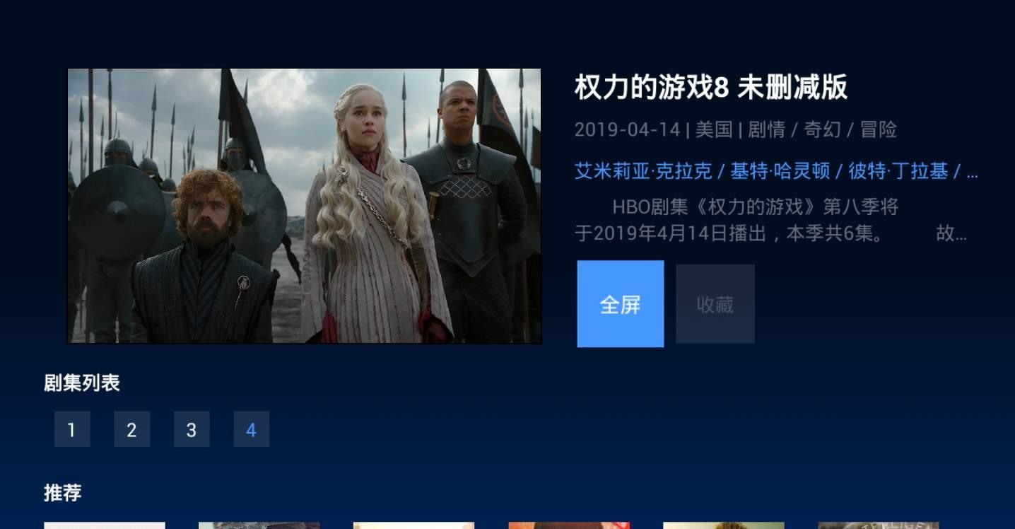 鲸鱼TV1.0.8 好用的盒子电视软件 已挂-第3张图片-分享者 - 优质精品软件、互联网资源分享