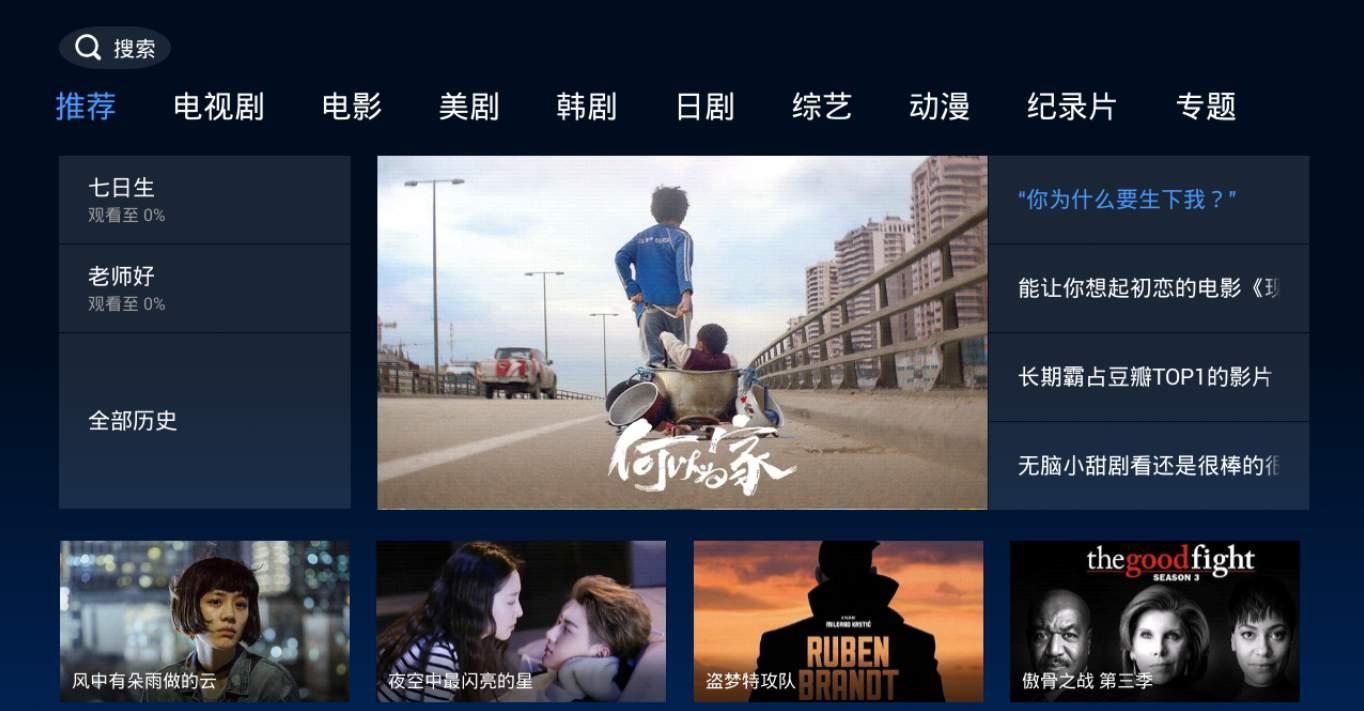 鲸鱼TV1.0.8 好用的盒子电视软件 已挂-第1张图片-分享者 - 优质精品软件、互联网资源分享