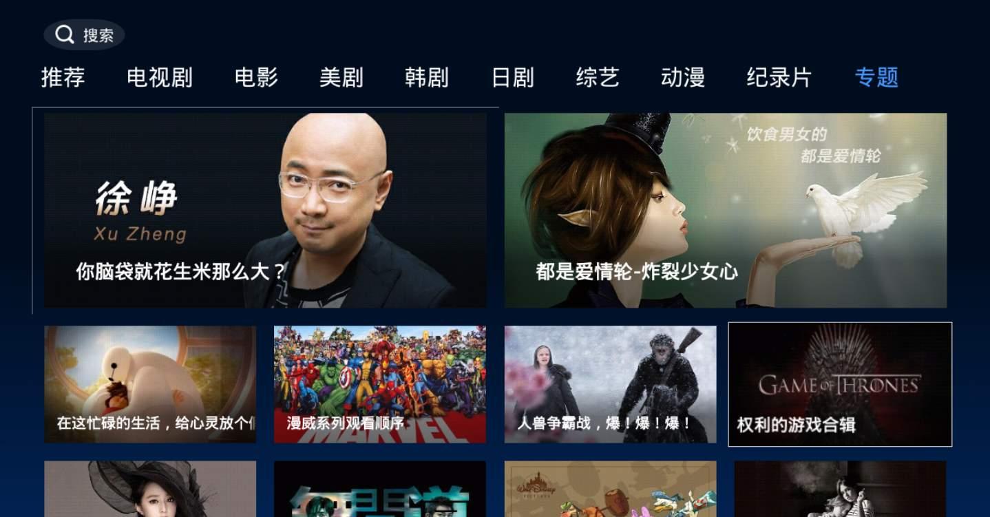 鲸鱼TV1.0.8 好用的盒子电视软件 已挂-第2张图片-分享者 - 优质精品软件、互联网资源分享