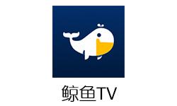 鲸鱼TV1.0.8 好用的盒子电视软件 已挂