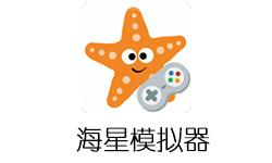 海星模拟器v1.1.38 安卓破解版 超多童年经典游戏
