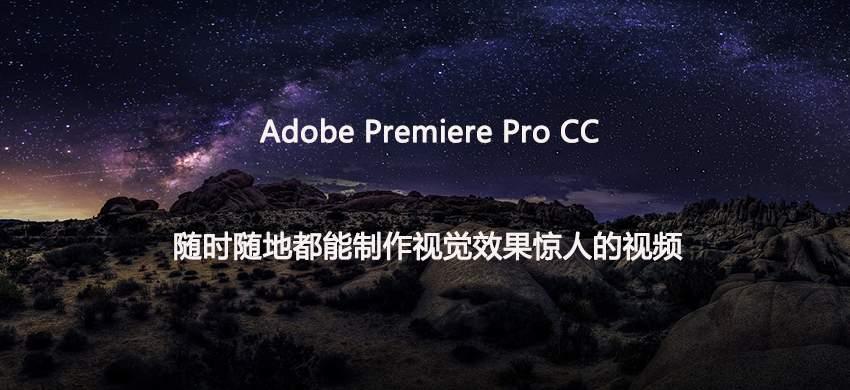 苹果版 Adobe Premiere Pro2019 v13.1.2.9直装破解版-第1张图片-分享者 - 优质精品软件、互联网资源分享