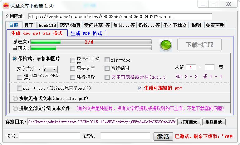 大圣文库下载器 v1.30 完美激活版-第3张图片-分享者 - 优质精品软件、互联网资源分享