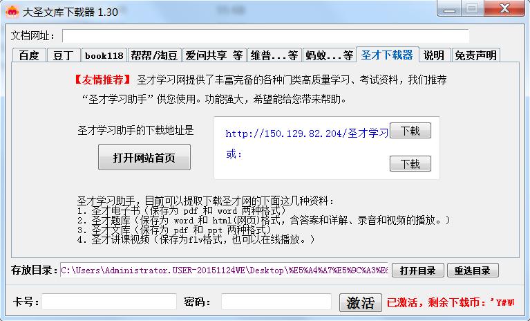 大圣文库下载器 v1.30 完美激活版-第1张图片-分享者 - 优质精品软件、互联网资源分享