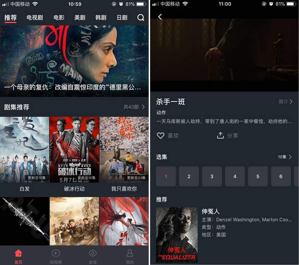 大鱼影视v1.1.4 iOS+安卓 极速缓冲无广告-第3张图片-分享者 - 优质精品软件、互联网资源分享