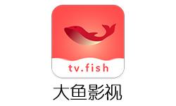 大鱼影视v1.1.4 iOS+安卓 极速缓冲无广告