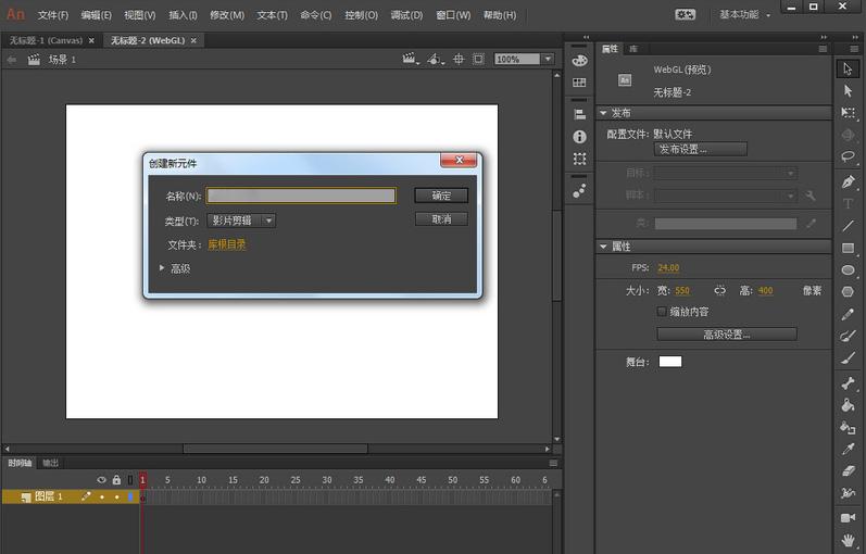动画制作软件 Adobe Animate 2019 v19.2.1.408 直装破解版-第2张图片-分享者 - 优质精品软件、互联网资源分享