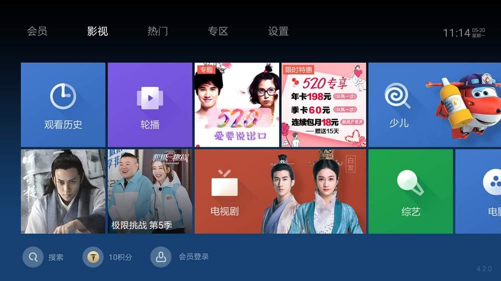 力荐盒子软件 泰捷视频4.2.2 完美去广告版-第2张图片-分享者 - 优质精品软件、互联网资源分享