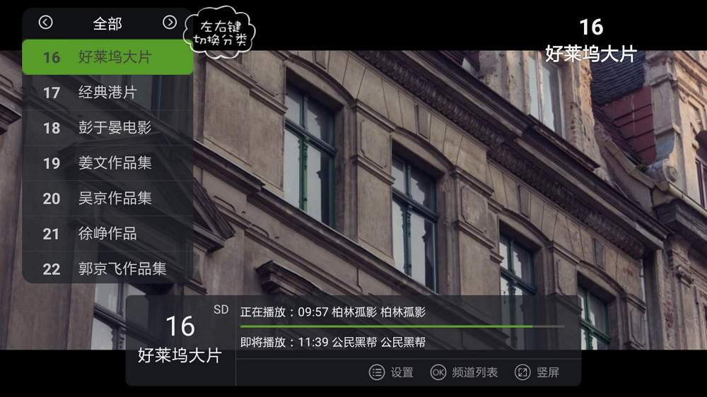 力荐盒子软件 泰捷视频4.2.2 完美去广告版-第5张图片-分享者 - 优质精品软件、互联网资源分享