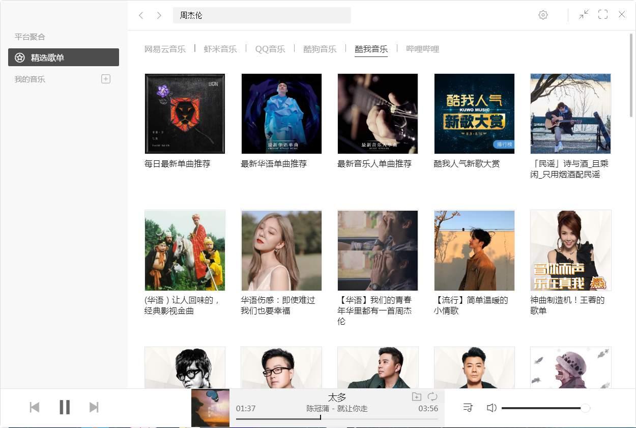 Listen1 v2.1.7 win+Mac+安卓 多平台音乐播放器-第1张图片-分享者 - 优质精品软件、互联网资源分享