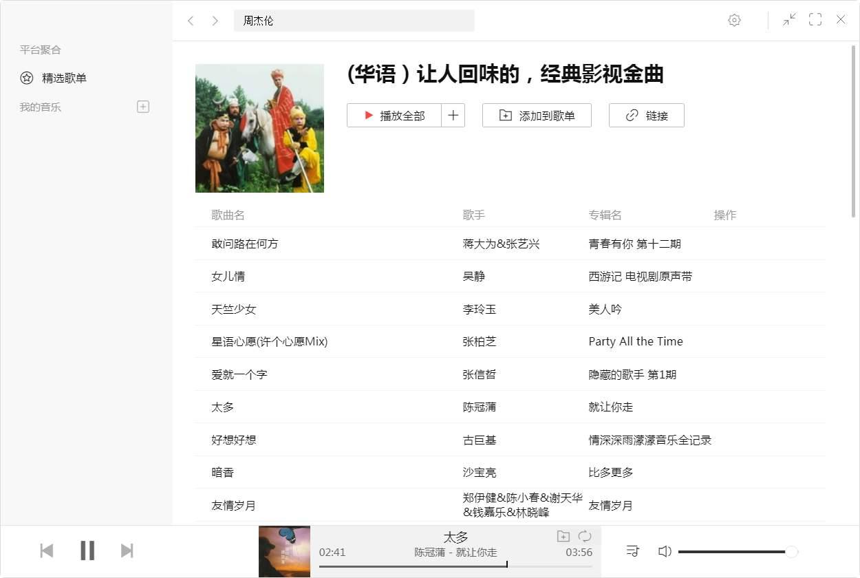 Listen1 v2.1.7 win+Mac+安卓 多平台音乐播放器-第2张图片-分享者 - 优质精品软件、互联网资源分享