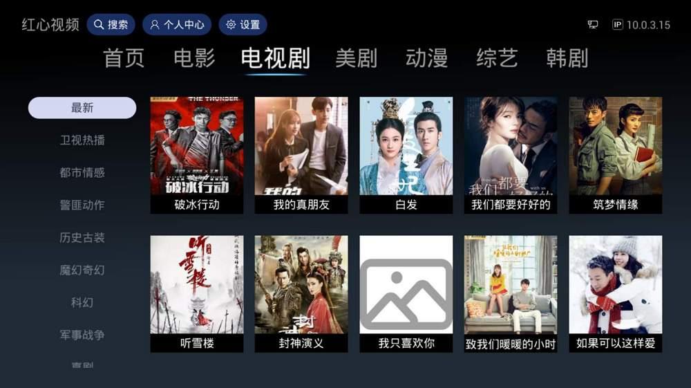 红心视频v1.6 TV盒子软件-第3张图片-分享者 - 优质精品软件、互联网资源分享