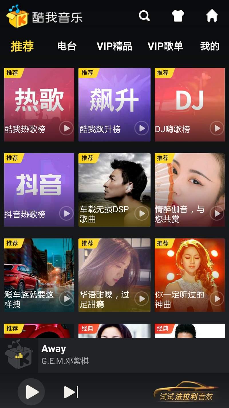 酷我音乐车机版5.0.0.0 电视、汽车、手机完美适配-第5张图片-分享者 - 优质精品软件、互联网资源分享