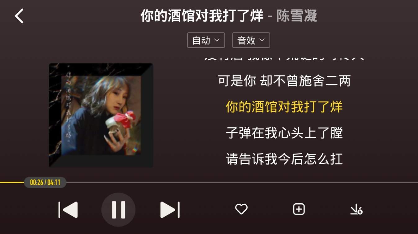 酷我音乐车机版5.0.0.0 电视、汽车、手机完美适配-第2张图片-分享者 - 优质精品软件、互联网资源分享