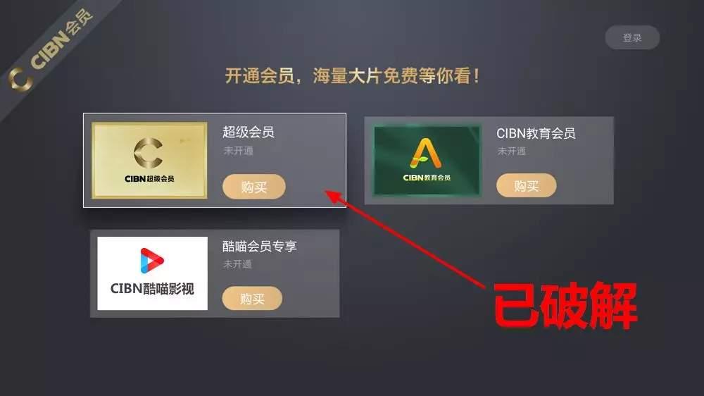 TV软件 cibn高清影视,解锁超级会员-第3张图片-分享者 - 优质精品软件、互联网资源分享