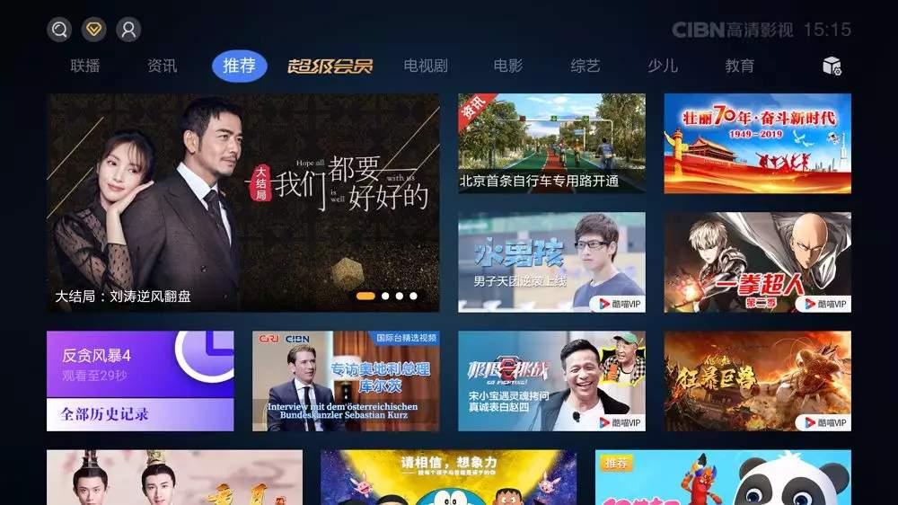 TV软件 cibn高清影视,解锁超级会员-第2张图片-分享者 - 优质精品软件、互联网资源分享