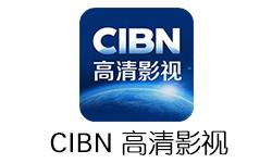 TV软件 cibn高清影视,解锁超级会员