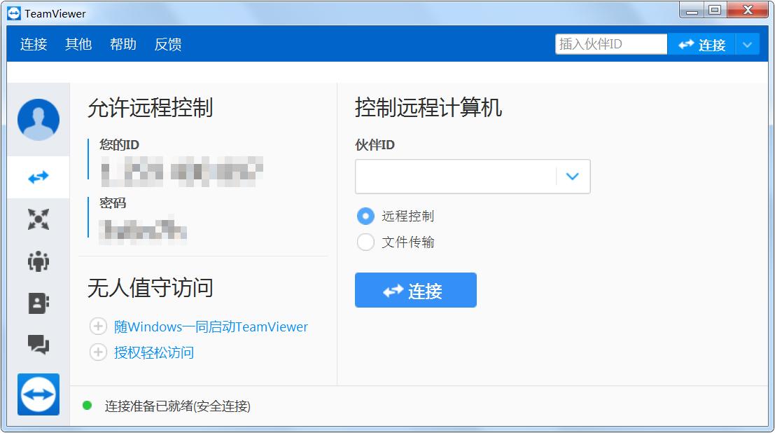 TeamViewer v14.2.8352 便携破解版-第2张图片-分享者 - 优质精品软件、互联网资源分享