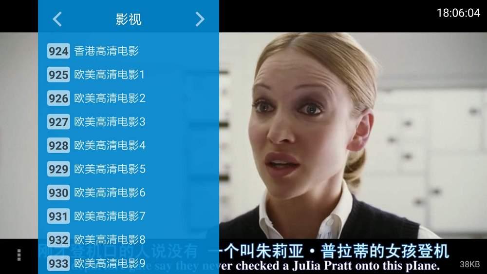 爱好TV9.0.1修复版 你想看的港澳台它都有-第7张图片-分享者 - 优质精品软件、互联网资源分享