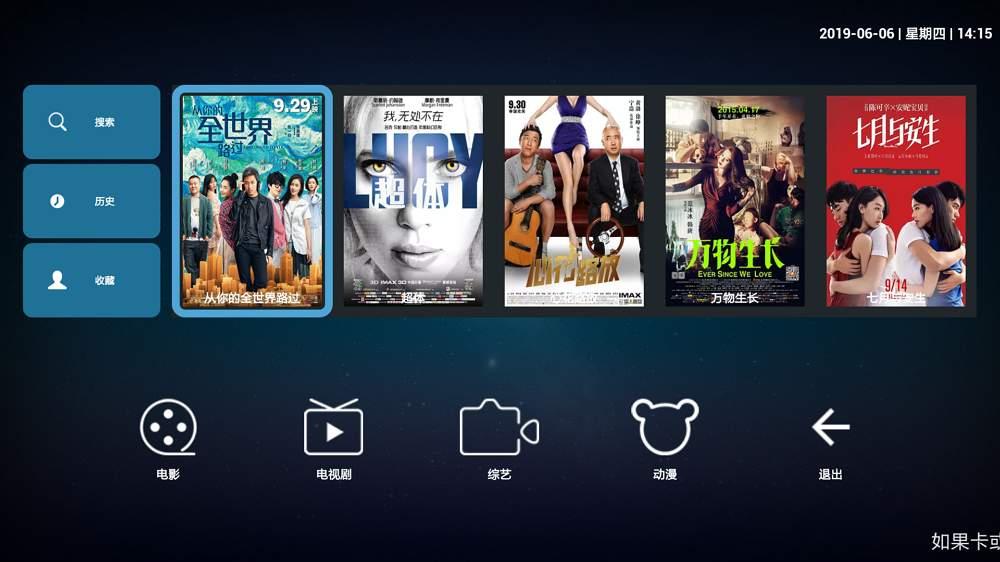 盒子软件 青苹果视频-第2张图片-分享者 - 优质精品软件、互联网资源分享