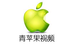 盒子软件 青苹果视频