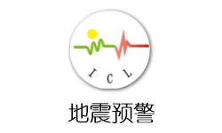 地震预警app下载 安卓版和iOS版 ICL地震预警系统