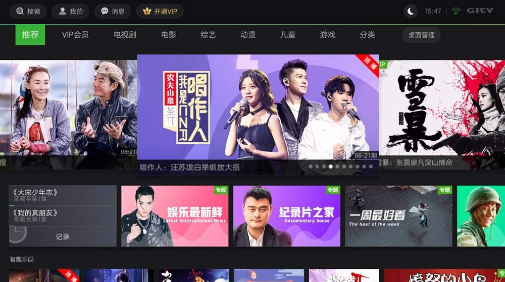 爱奇艺TV版 去广告去升级-第1张图片-分享者 - 优质精品软件、互联网资源分享