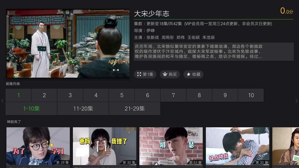 爱奇艺TV版 去广告去升级-第2张图片-分享者 - 优质精品软件、互联网资源分享