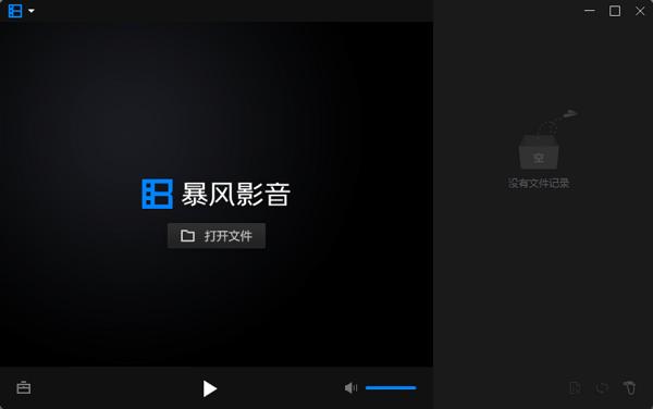 全新暴风影音播放器 v16 回归轻量无广告-第1张图片-分享者 - 优质精品软件、互联网资源分享