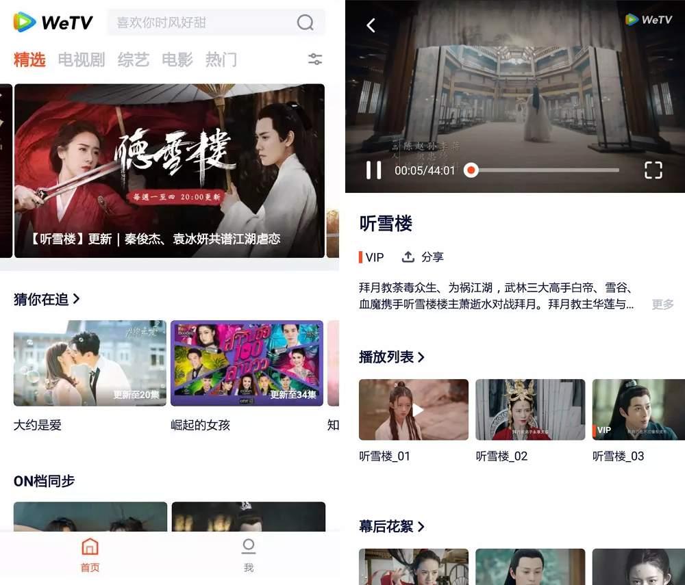 腾讯视频国际版WeTV v3.0.0 无任何广告-第2张图片-分享者 - 优质精品软件、互联网资源分享