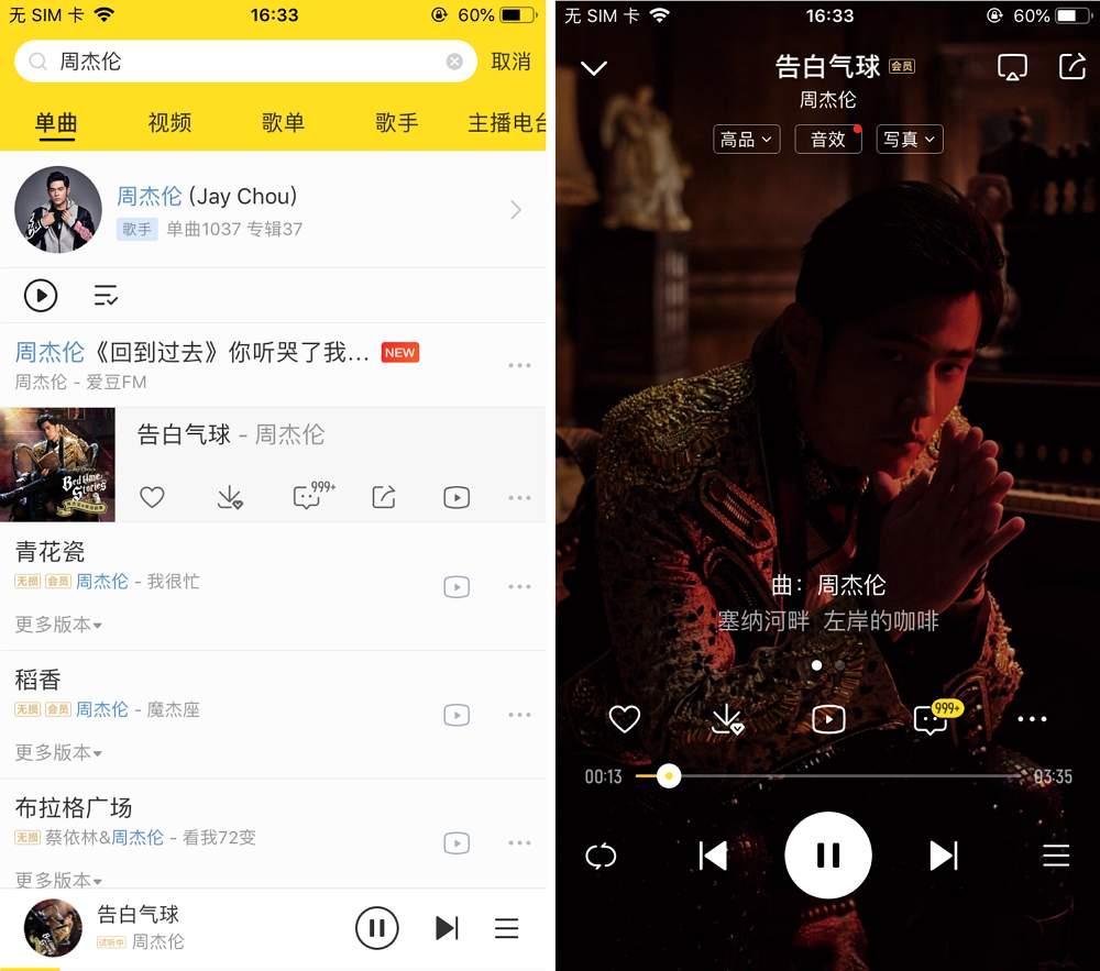 超牛!首款iOS无限制VIP听歌软件!支持iOS+安卓-第1张图片-分享者 - 优质精品软件、互联网资源分享
