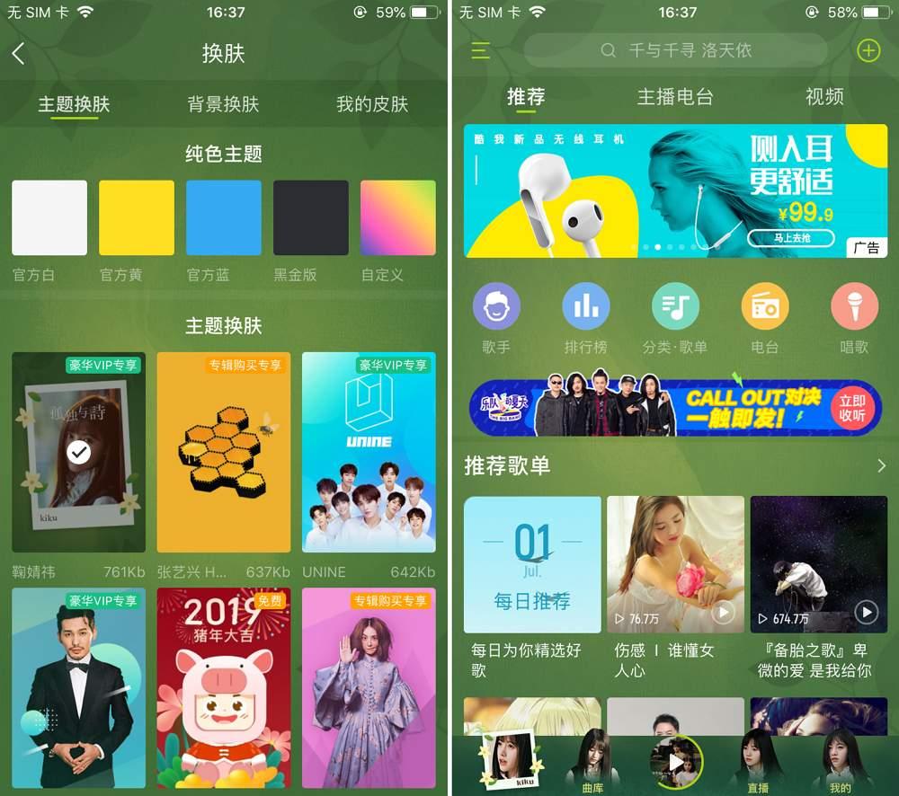 超牛!首款iOS无限制VIP听歌软件!支持iOS+安卓-第3张图片-分享者 - 优质精品软件、互联网资源分享