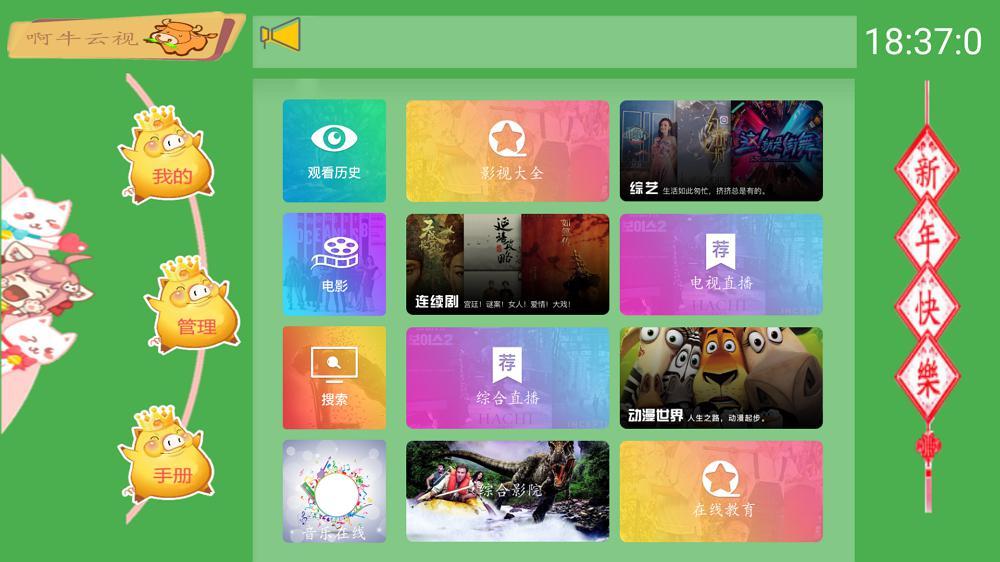 资源超丰富的盒子软件 啊牛云视TV3.8 VIP版-第2张图片-分享者 - 优质精品软件、互联网资源分享