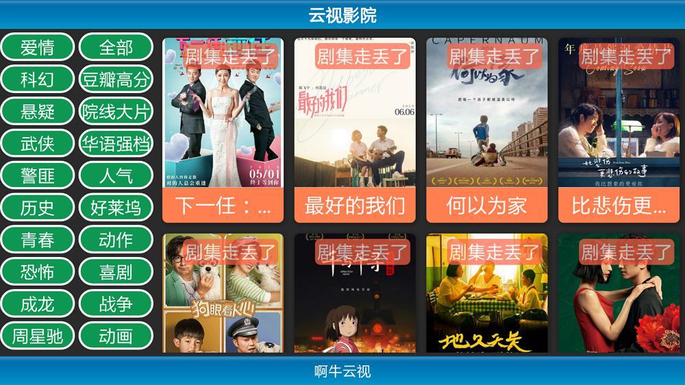 资源超丰富的盒子软件 啊牛云视TV3.8 VIP版-第6张图片-分享者 - 优质精品软件、互联网资源分享