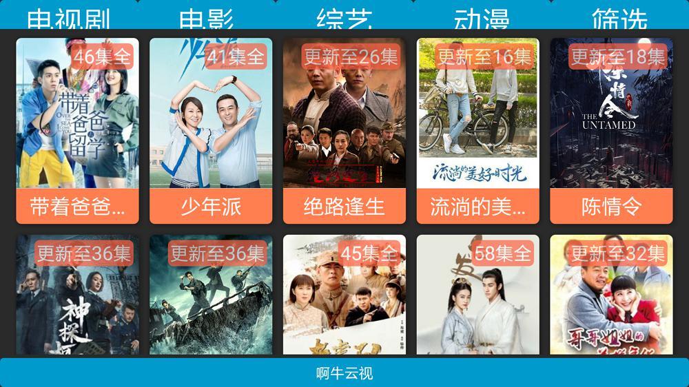 资源超丰富的盒子软件 啊牛云视TV3.8 VIP版-第5张图片-分享者 - 优质精品软件、互联网资源分享