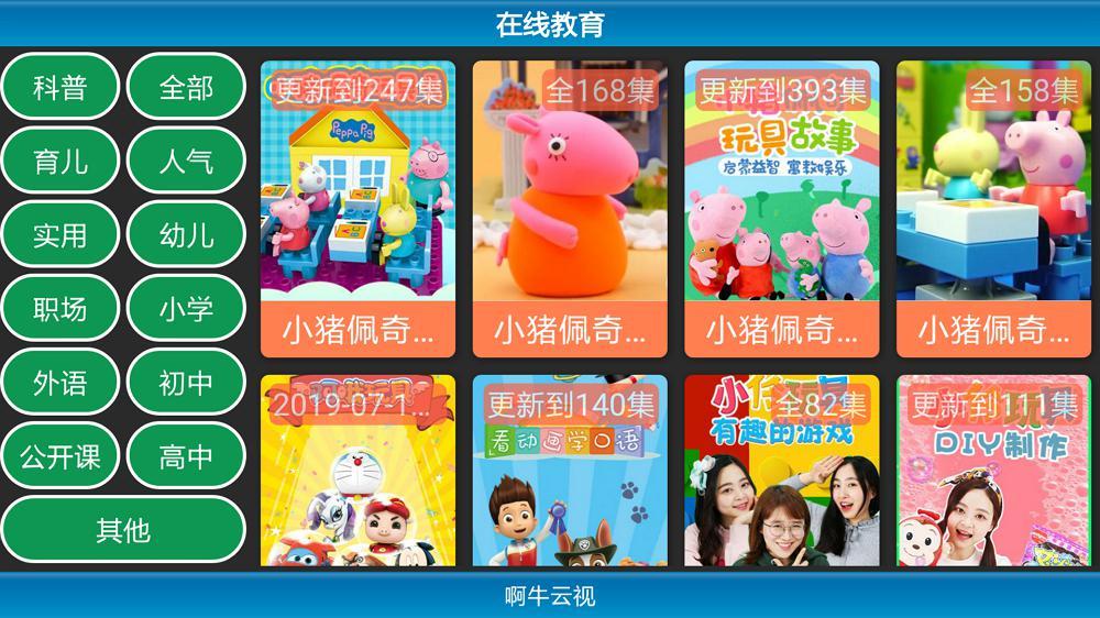 资源超丰富的盒子软件 啊牛云视TV3.8 VIP版-第9张图片-分享者 - 优质精品软件、互联网资源分享
