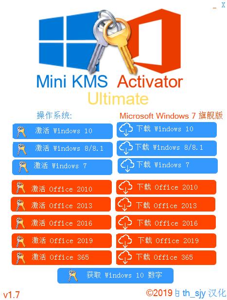 Mini KMS Activator Ultimate1.7 汉化版-第1张图片-分享者 - 优质精品软件、互联网资源分享