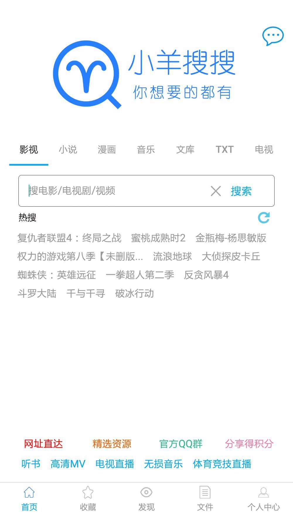 超牛神器 小羊搜搜 iOS+安卓-第1张图片-分享者 - 优质精品软件、互联网资源分享