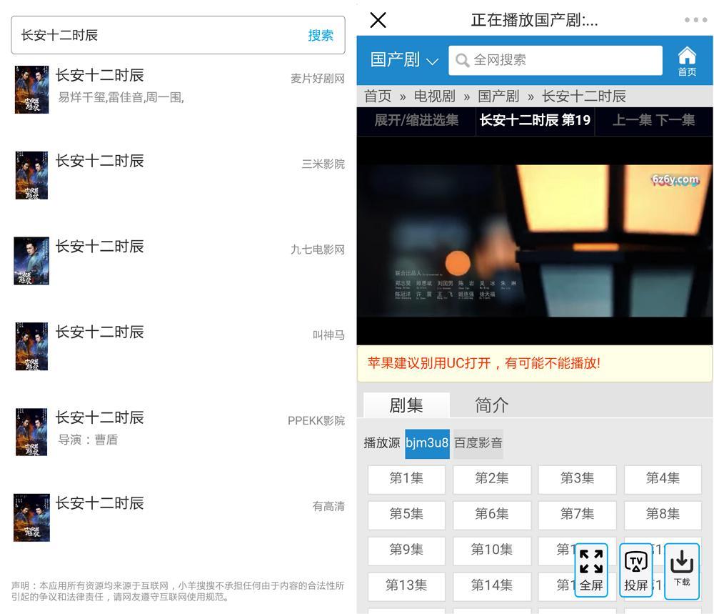 超牛神器 小羊搜搜 iOS+安卓-第3张图片-分享者 - 优质精品软件、互联网资源分享