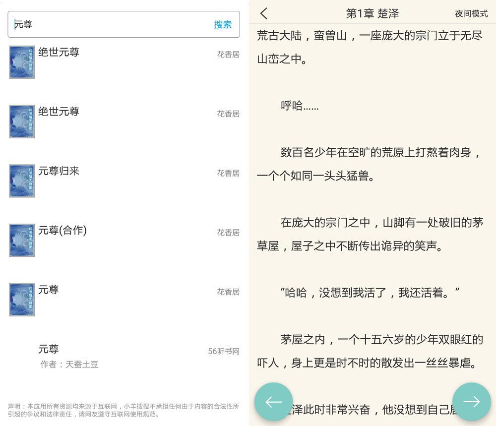 超牛神器 小羊搜搜 iOS+安卓-第4张图片-分享者 - 优质精品软件、互联网资源分享