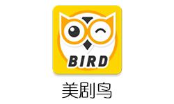 追美剧就用它!美剧鸟 v5.5.4 完美版