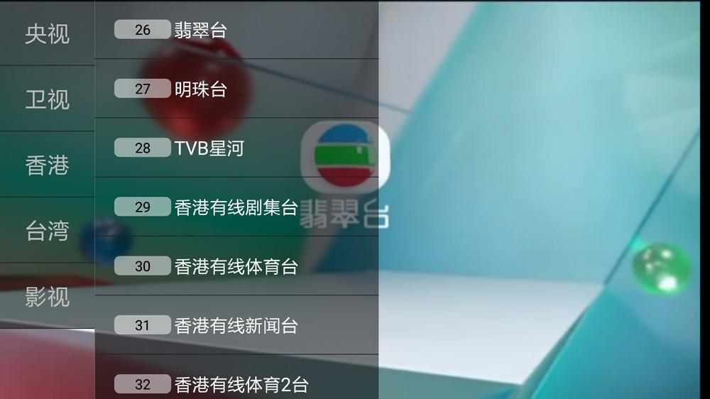 秀米电视(原爱看电视)1.0.3 电视直播就要稳定-第2张图片-分享者 - 优质精品软件、互联网资源分享