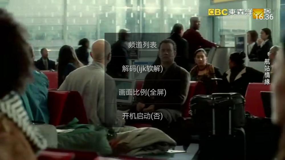 秀米电视(原爱看电视)1.0.3 电视直播就要稳定-第6张图片-分享者 - 优质精品软件、互联网资源分享