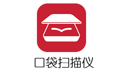 口袋扫描仪 支持iOS+安卓