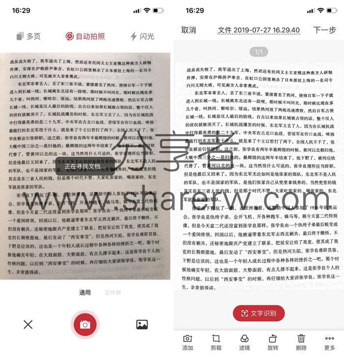 口袋扫描仪 2.4.0 支持iOS+安卓-第1张图片-分享者 - 优质精品软件、互联网资源分享