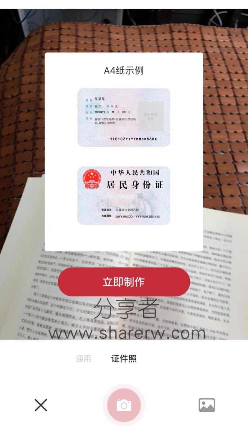 口袋扫描仪 2.4.0 支持iOS+安卓-第2张图片-分享者 - 优质精品软件、互联网资源分享