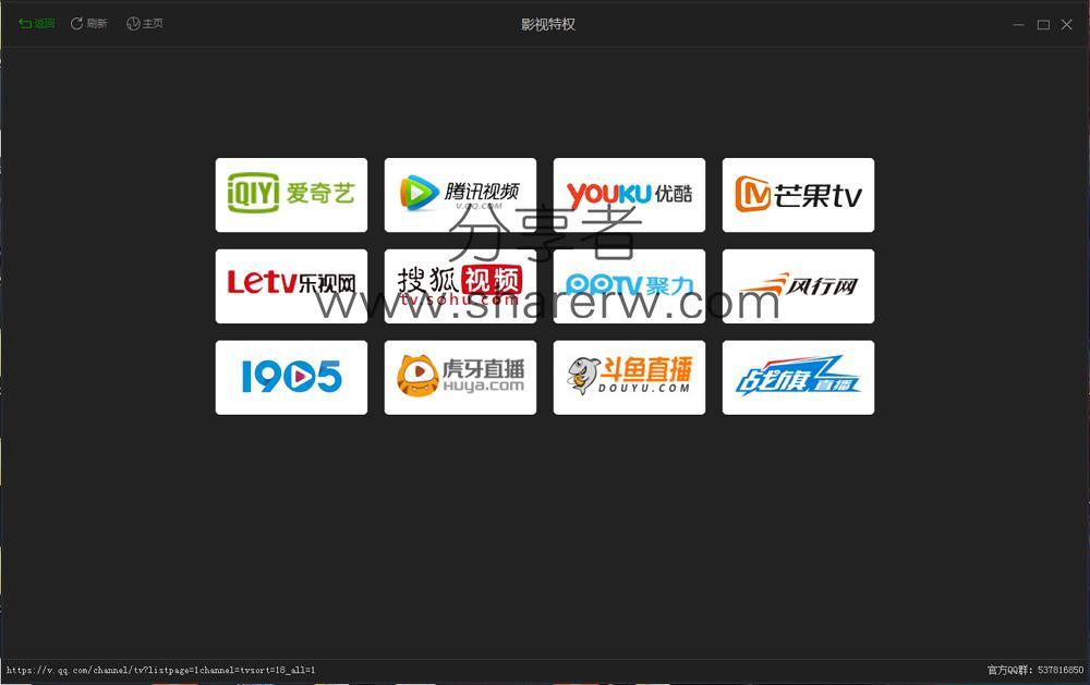 影视特权 通杀全平台-第1张图片-分享者 - 优质精品软件、互联网资源分享