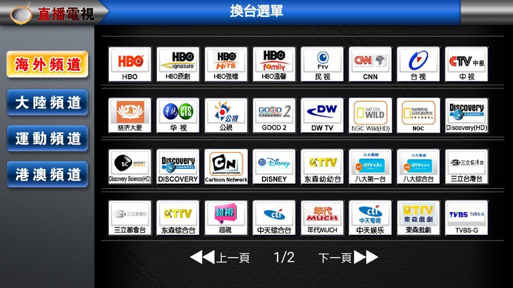 乐TV去权限版 直播+电影+电视剧-第2张图片-分享者 - 优质精品软件、互联网资源分享